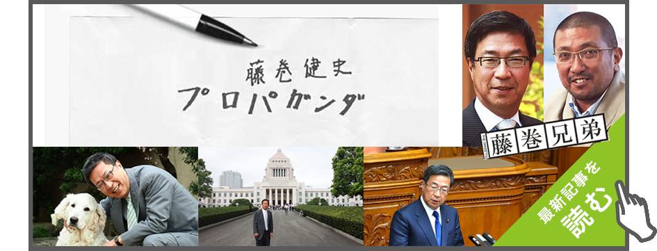 藤巻健史プロパガンダ
