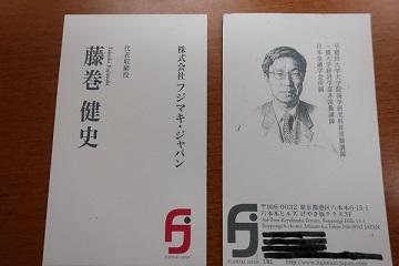 藤巻健史名刺2