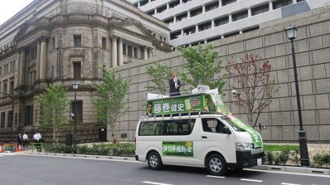 【参院選 2019 比例は藤巻健史へ】日銀前の街宣演説