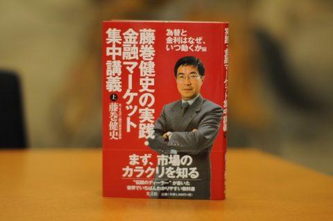 【参院選2019 維新 藤巻健史】 金融マーケット