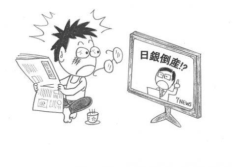 【参院選 2019 比例は藤巻健史へ】日銀倒産?