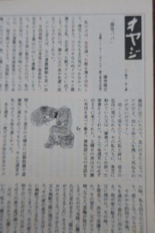 藤巻健史の父2