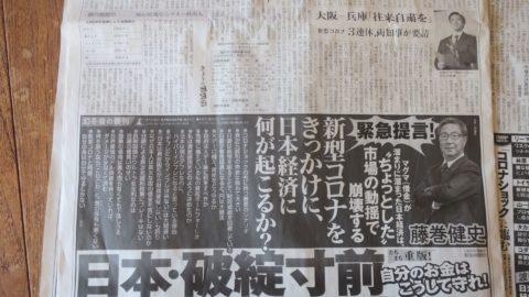 日経新聞宣伝