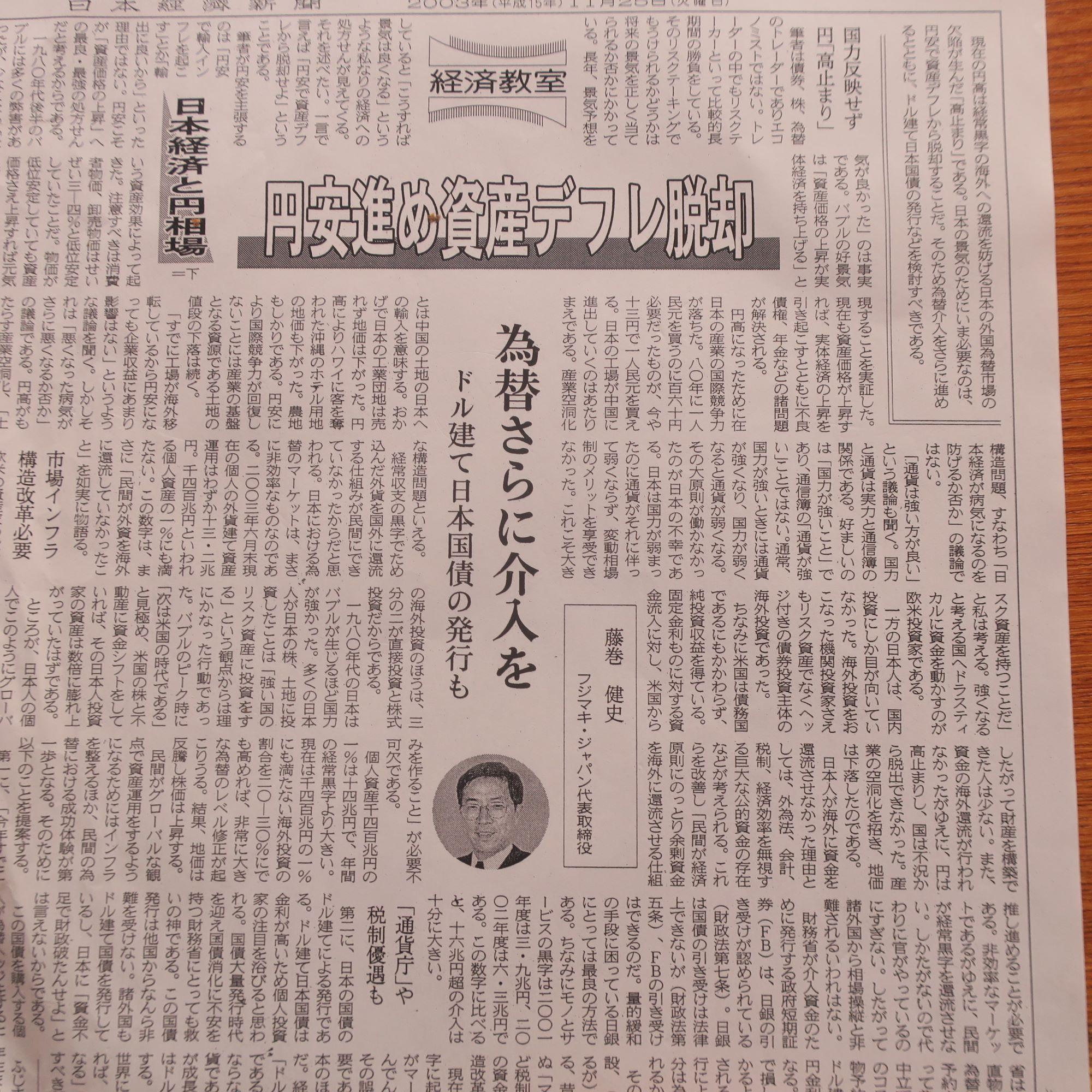 拙稿 日経新聞「経済教室」