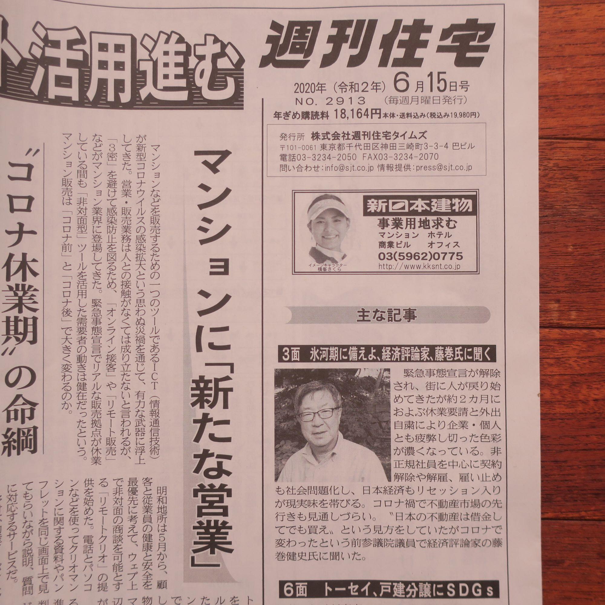 週刊住宅②