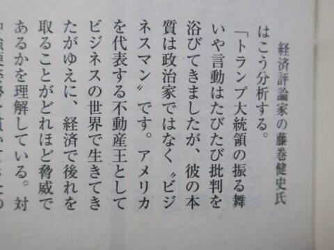 週刊新潮②