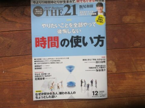 The 21 最終回②
