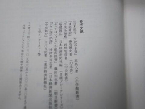 参考文献②