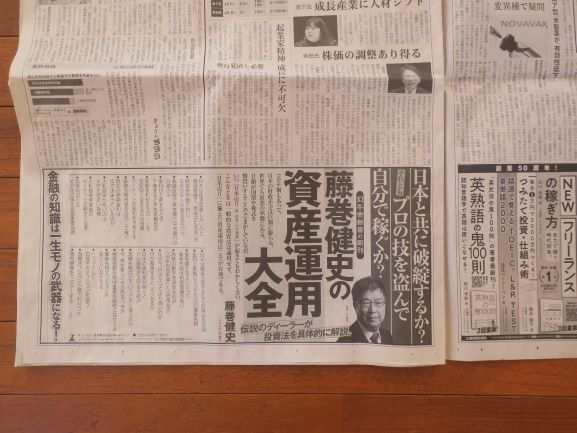 日経宣伝⑩